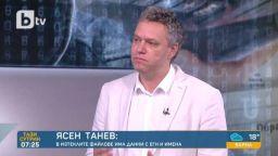 Ясен Танев за хакерската атака срещу НАП: Това е един IT Чернобил