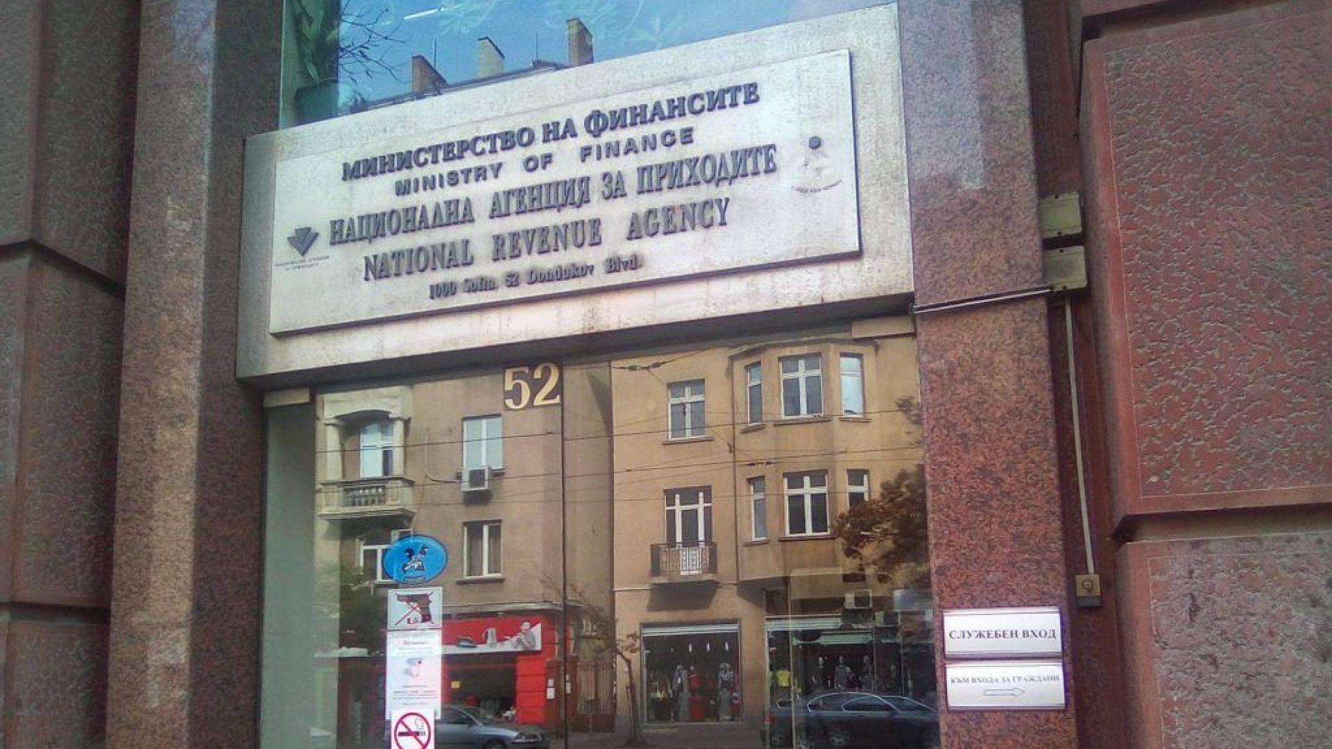Комисията за личните данни наложи милионна глоба на НАП