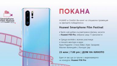 Наближава фестивалът за кино на Huawei