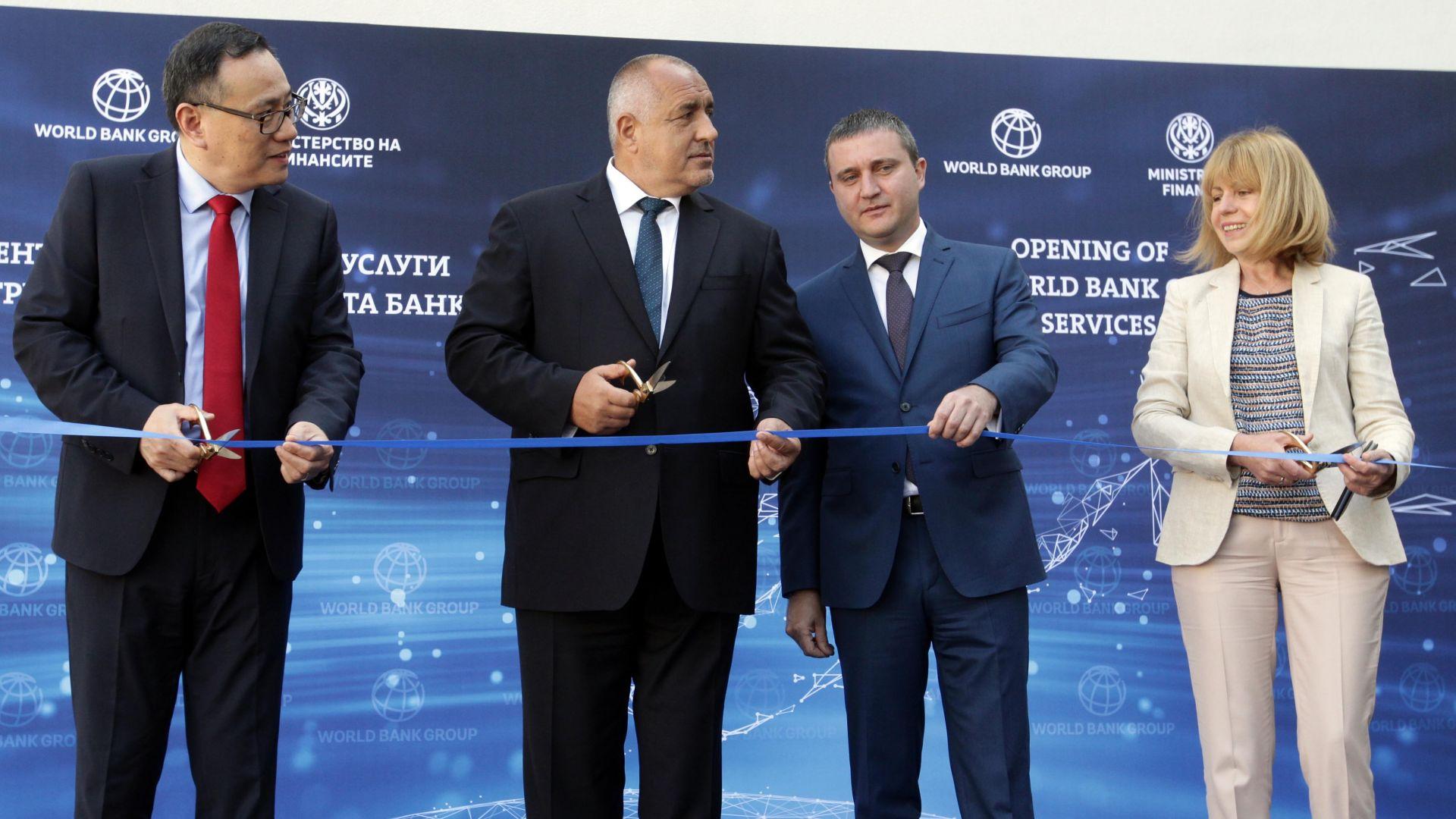 Световната банка откри център за споделени услуги в София