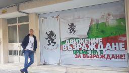"""ЦИК глоби с 4000 лв. лидера на """"Възраждане"""" Костадин Костадинов"""