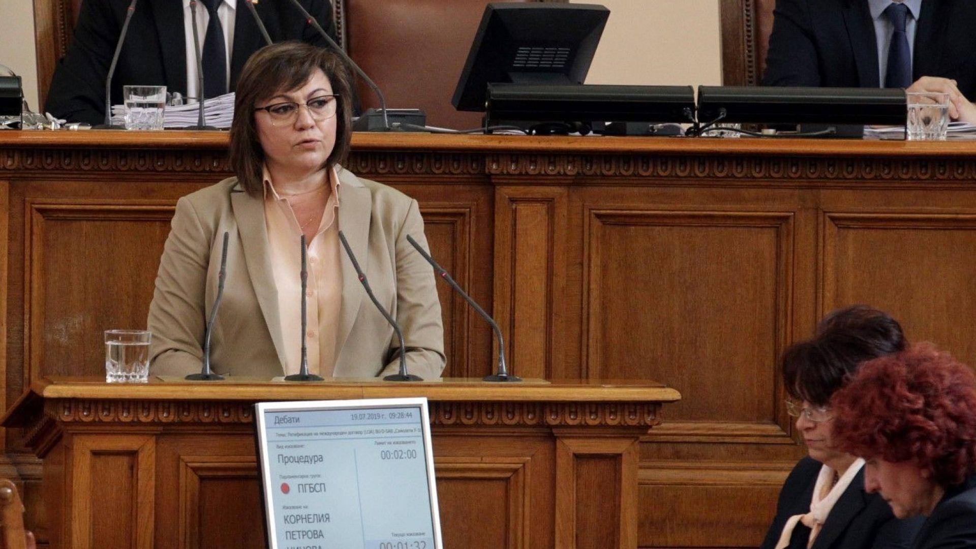 Нинова: Борисов, утре кого ще дискредитирате, на кого ще запушите устата?