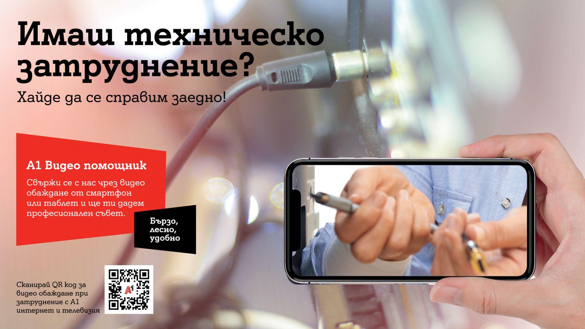 А1 вече приема видео обаждания от клиенти с технически въпроси за фиксирани услуги