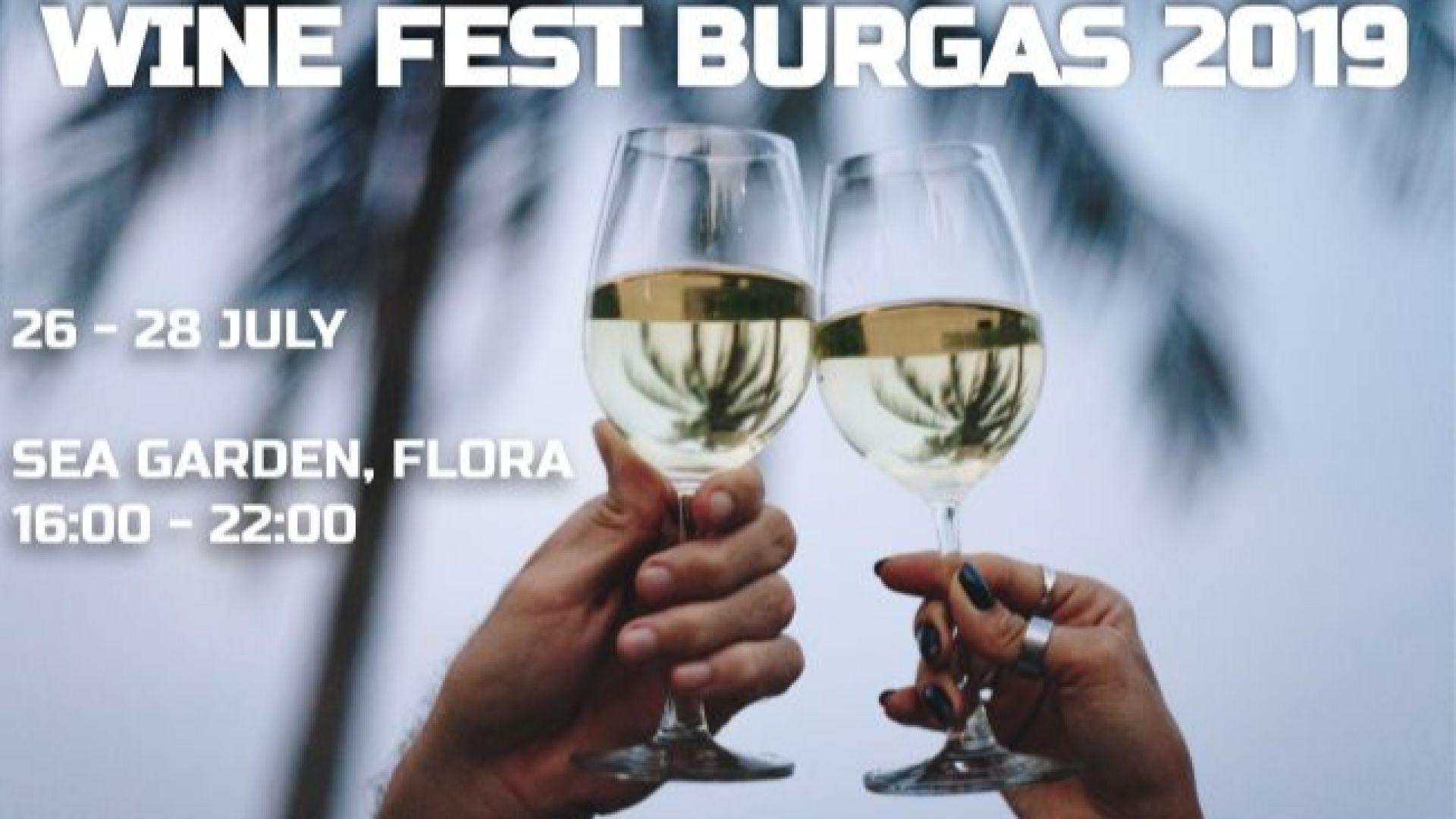 Само сега може да опитате официалните вина на Game of Thrones на Wine Fest Burgas 2019