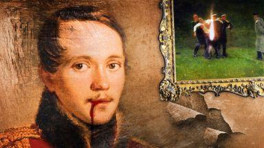 Непоносимият поручик, или защо смъртта на Лермонтов не предизвикала скръб