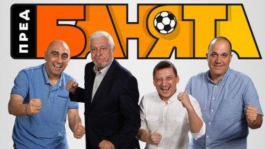 """Eкспертите от """"Пред банята"""" за шансовете ни в Лига Европа в понеделник вечер по MAX Sport 4"""