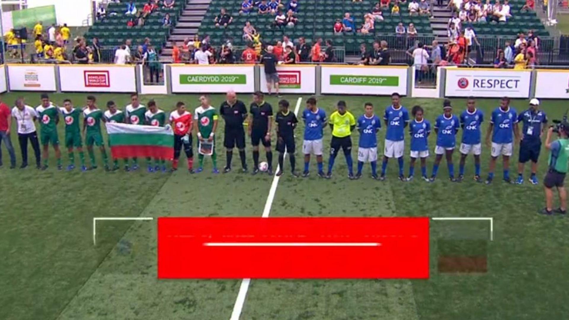 България с исторически мач срещу Бразилия на Световното за бездомни (видео)