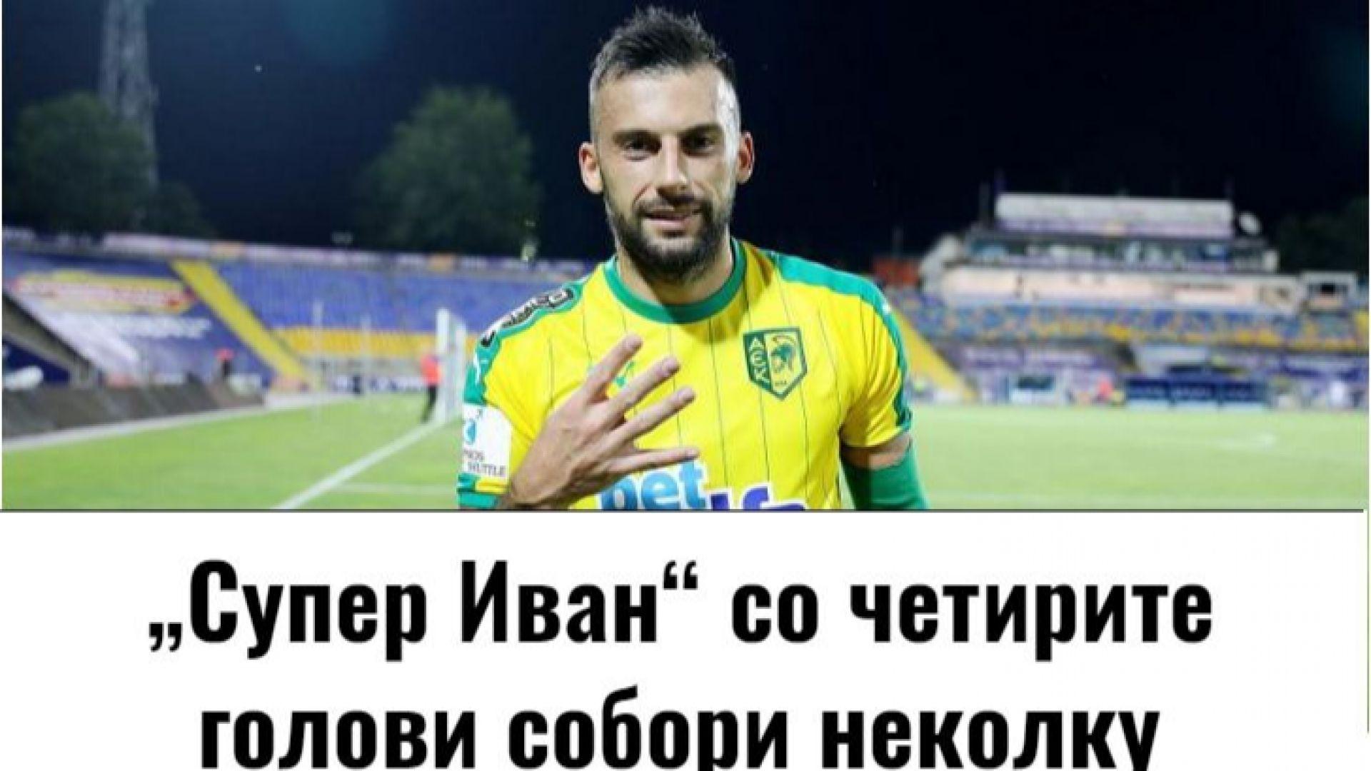 """В Северна Македония хвалят """"Супер Иван"""", който вкара четири на Левски"""