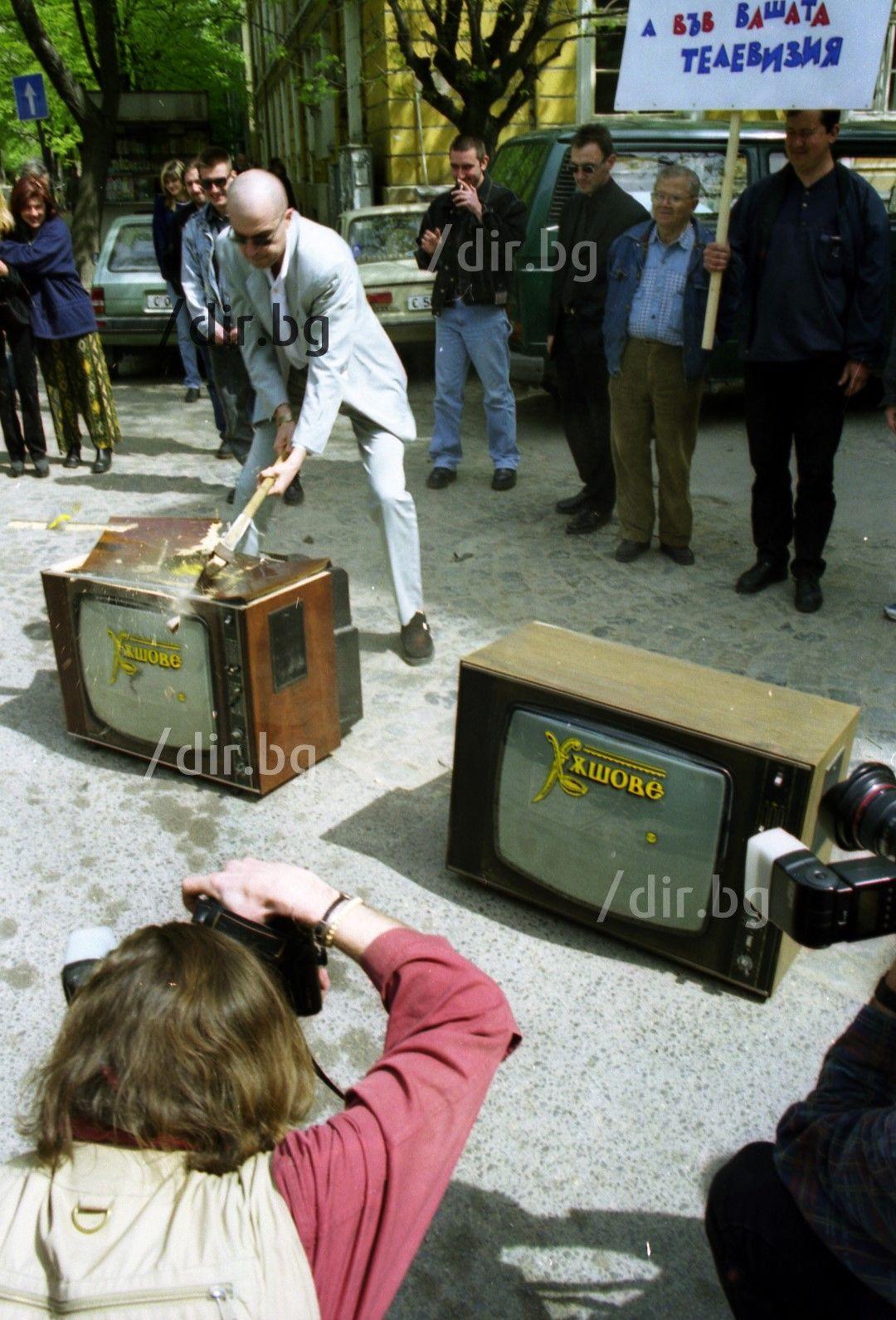 """През април 1998 г. Слави Трифонов счупи с брадва два телевизора пред БНТ в знак на протест срещу цензурата в държавната телевизия. Мотото на проявата беше """"Повредата не е във вашия телевизор, а във вашата телевизия"""" и поводът тогава бе спирането на """"Хъшове"""" след единственото му излъчено пилотно предаване"""