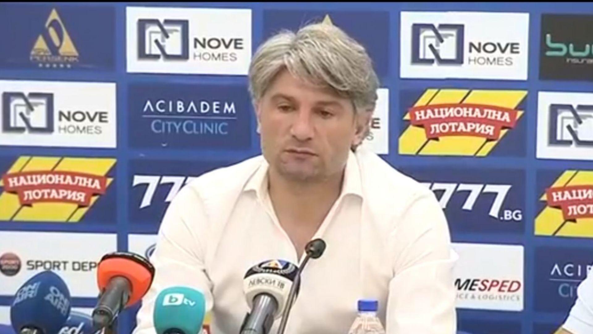 Спортният директор на Левски напусна клуба