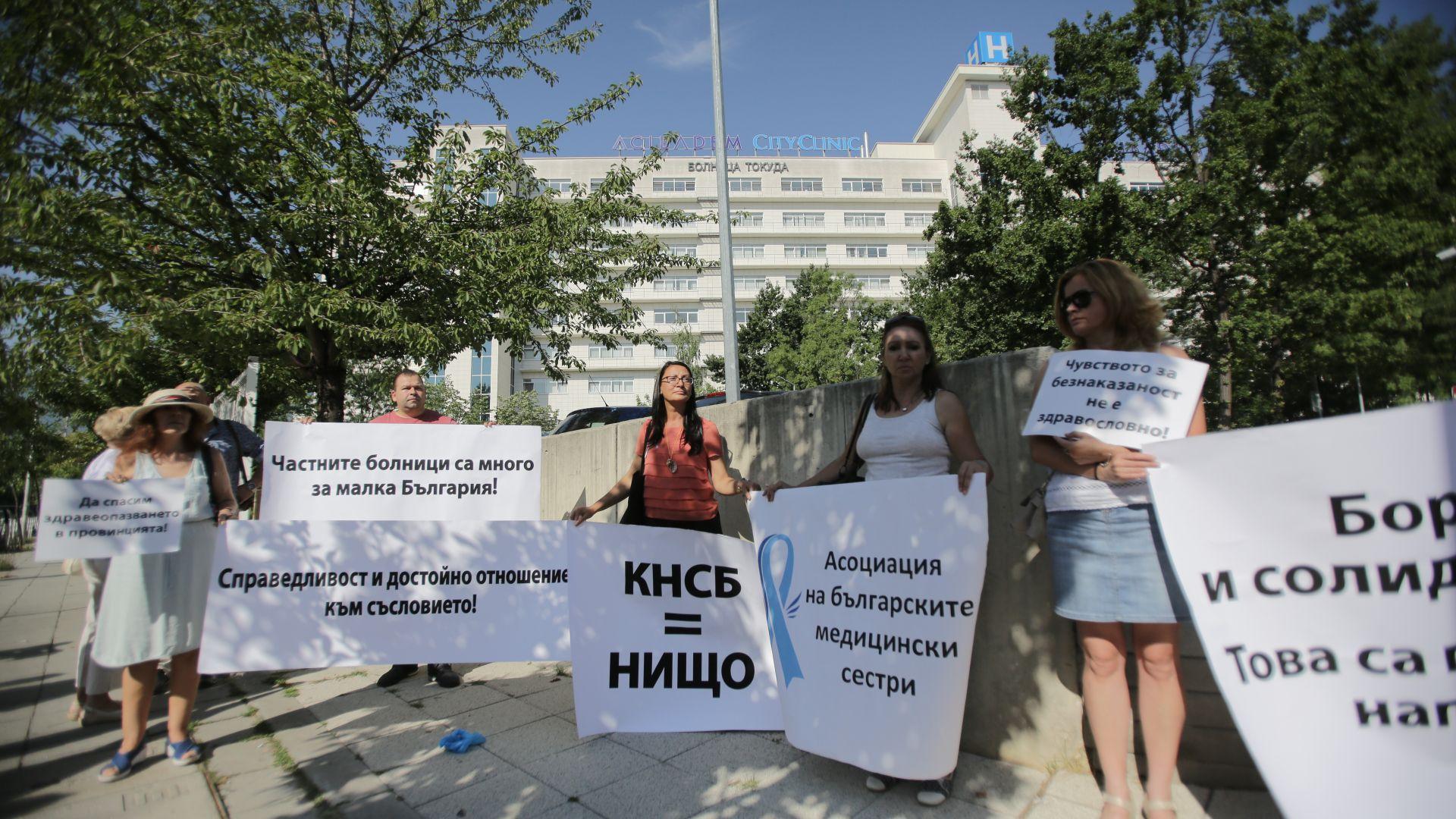 Медицинските сестри отново на протест, нямало увеличение на заплатите