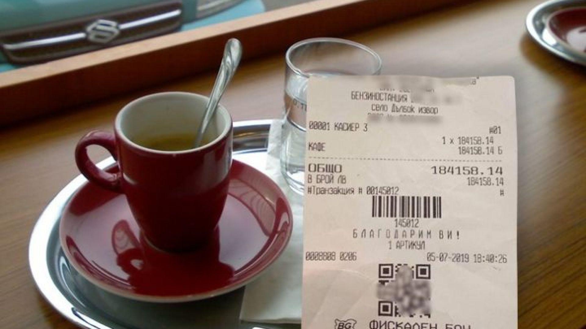 Снимка: Мъж пи кафе за 184 хиляди лева на пловдивска бензиностанция