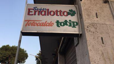 Рекорден джакпот от 209 милиона евро бе спечелен в Италия