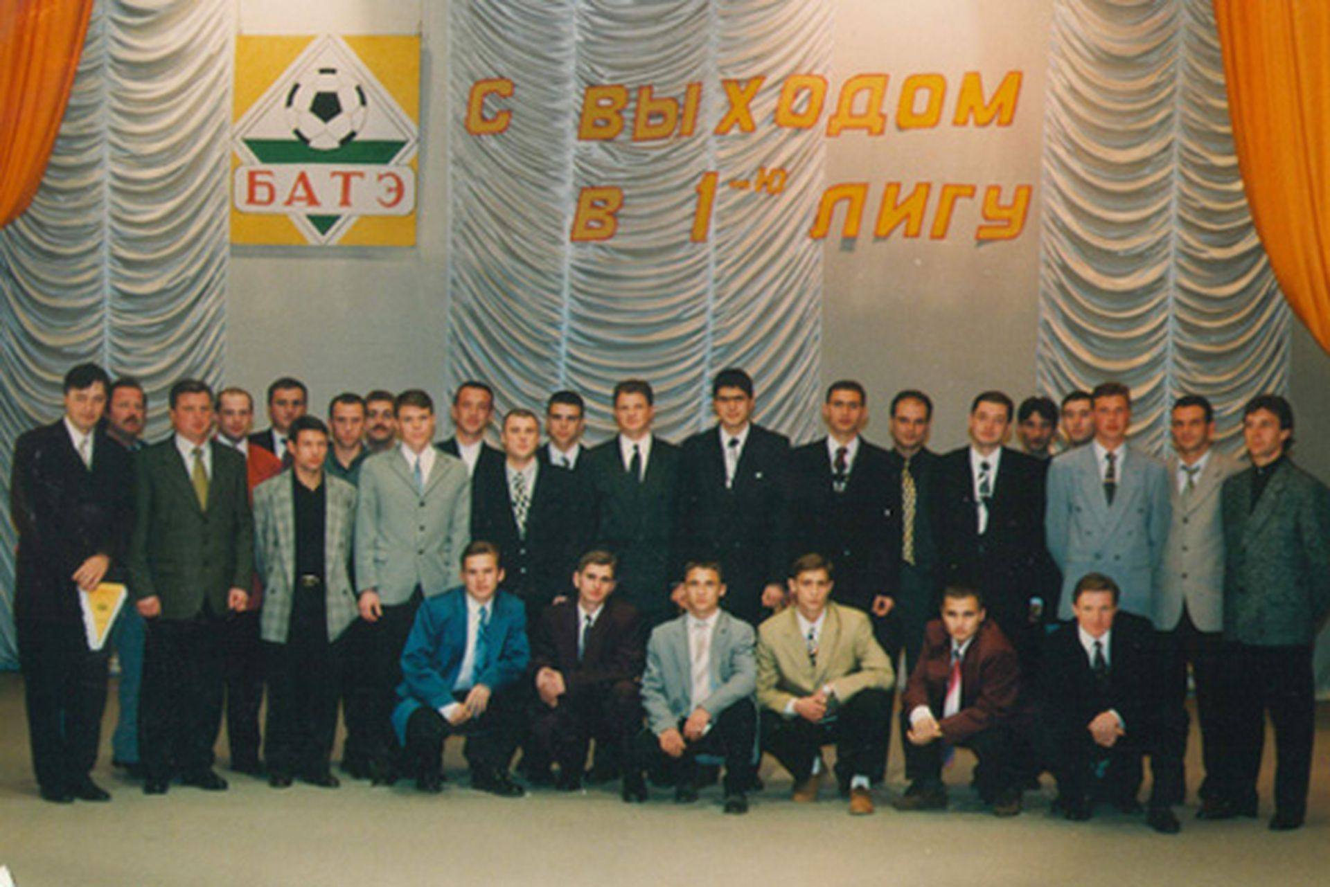 1998 г. - БАТЕ влиза в елита на Беларус