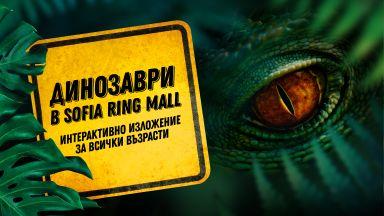 Sofia Ring Mall пренася посетителите си в праисторически времена