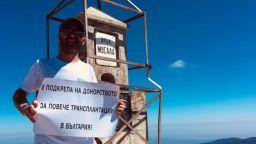 Българин с трансплантирано сърце и бъбрек изкачи Мусала