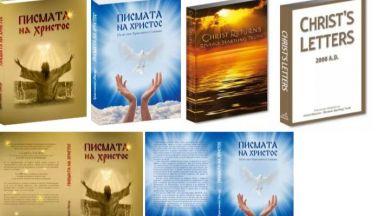 """Книгата """"Писмата на Христос"""" - писана по телепатичен път"""
