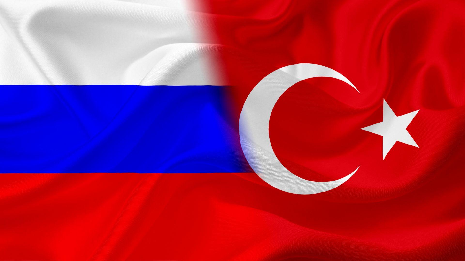 Стокообменът между Турция и Русия е надхвърлил $25 млрд., целта е 4 пъти повече