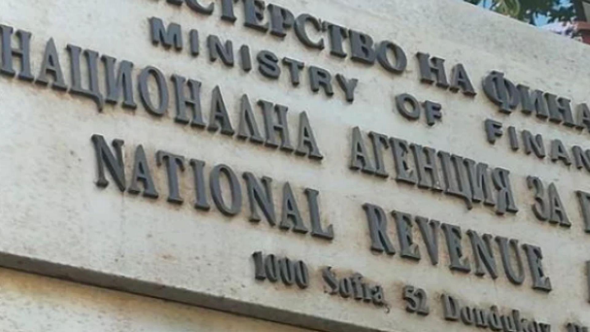 НАП обжалва глобата от 5,1 млн. лв. за теча на данни