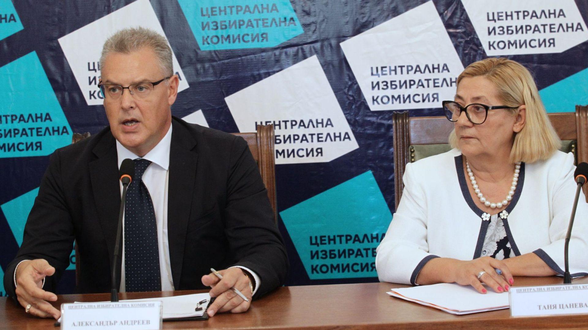 Регистрацията на партиите за местни избори започва на 2 септември