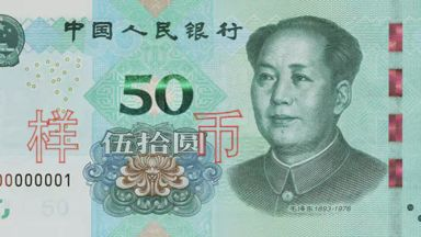 Китай пусна в обращение нови банкноти и монети