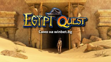 Първото голямо египетско съкровище бе намерено!