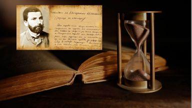 10 факта и 5 цитата с името Захарий Стоянов