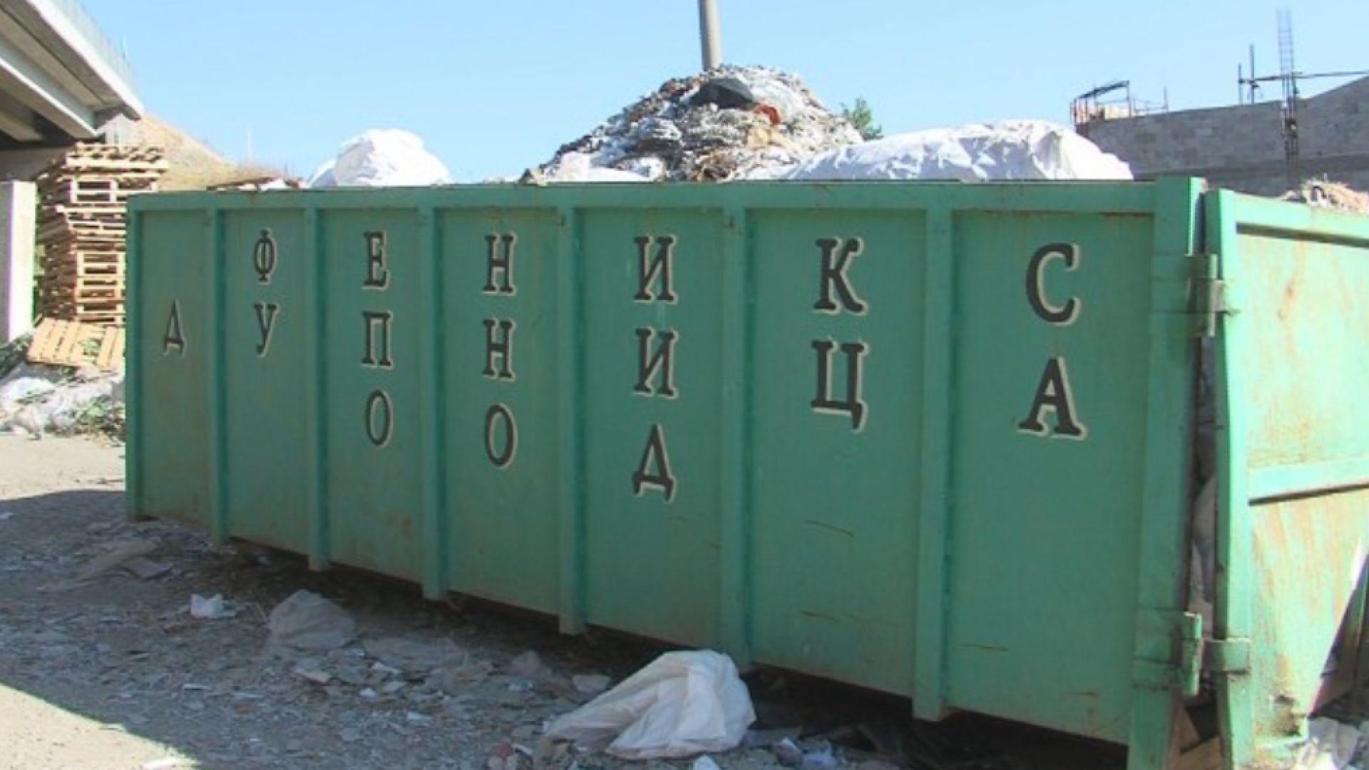 Предприятието за преработка на отпадъци