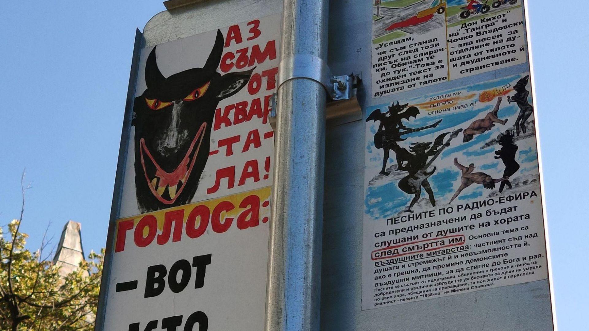 Бабини демони завладяха Варна (снимки)