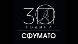"""""""Сфумато"""" започва новия сезон с две премиери, две участия в международни фестивали и ателие"""