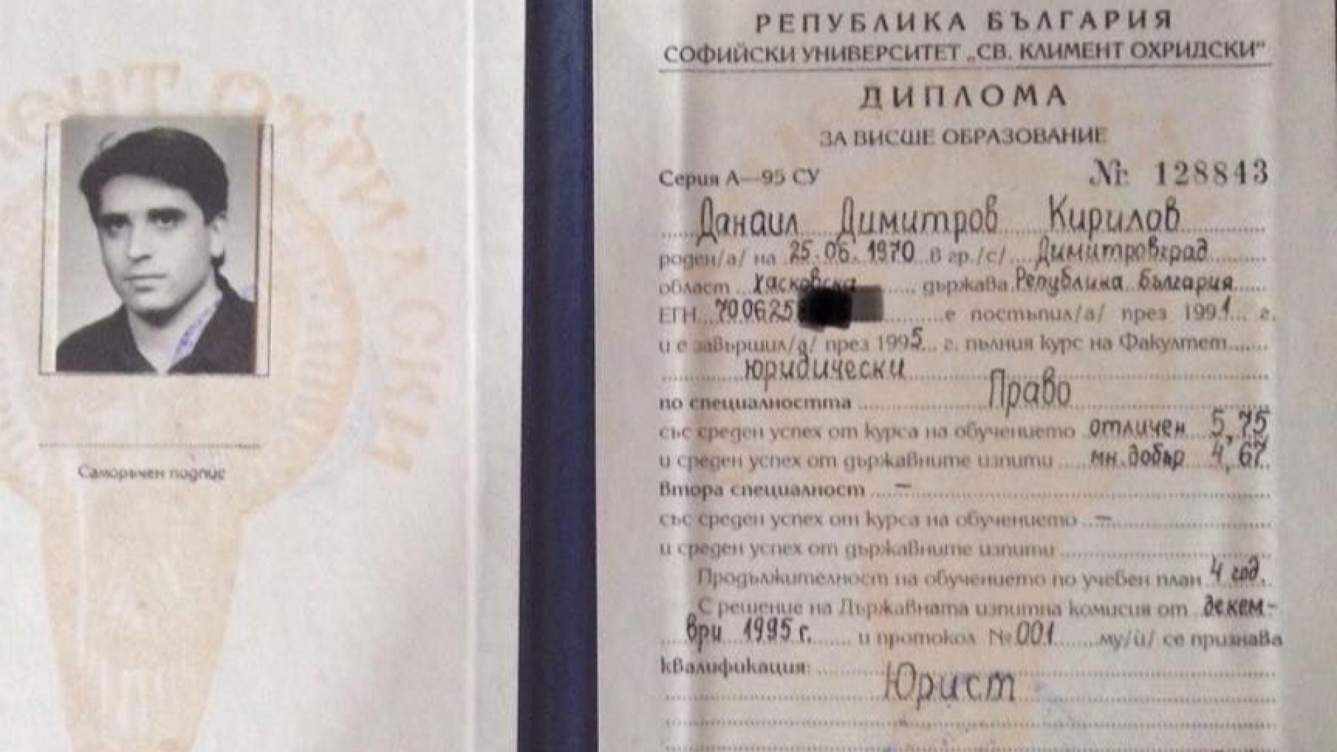 Данаил Кирилов показа дипломата си за висше образование