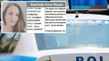23-годишна софиянка изчезна безследно по време на почивка в Гърция