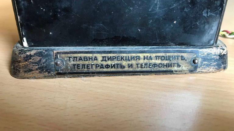 Навремето България произвежда телефони, телефонни номератори, телеграфи и части за устройствата