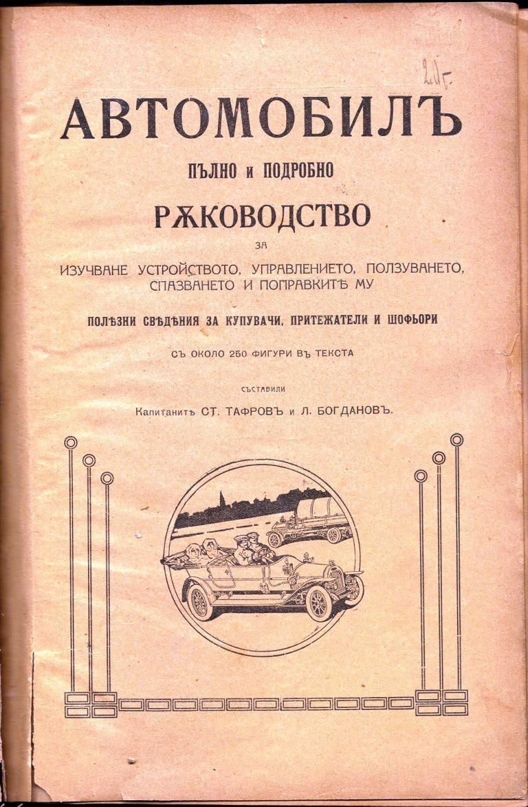 Тук се съдържа първият правилник за движението по пътищата в България
