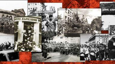 9 септември 1944-а - въстание, революция или преврат?