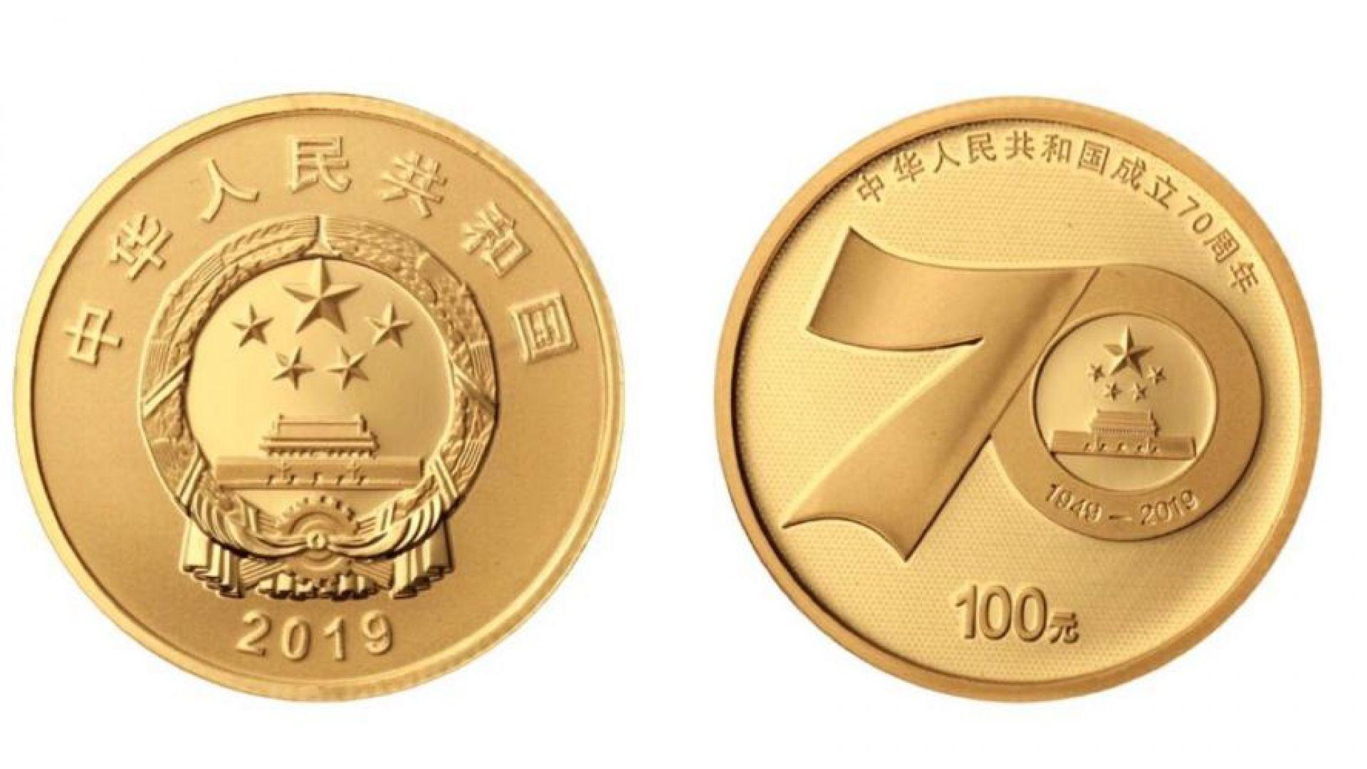 Пекин пуска юбилейни монети от благородни метали за 70 г. КНР
