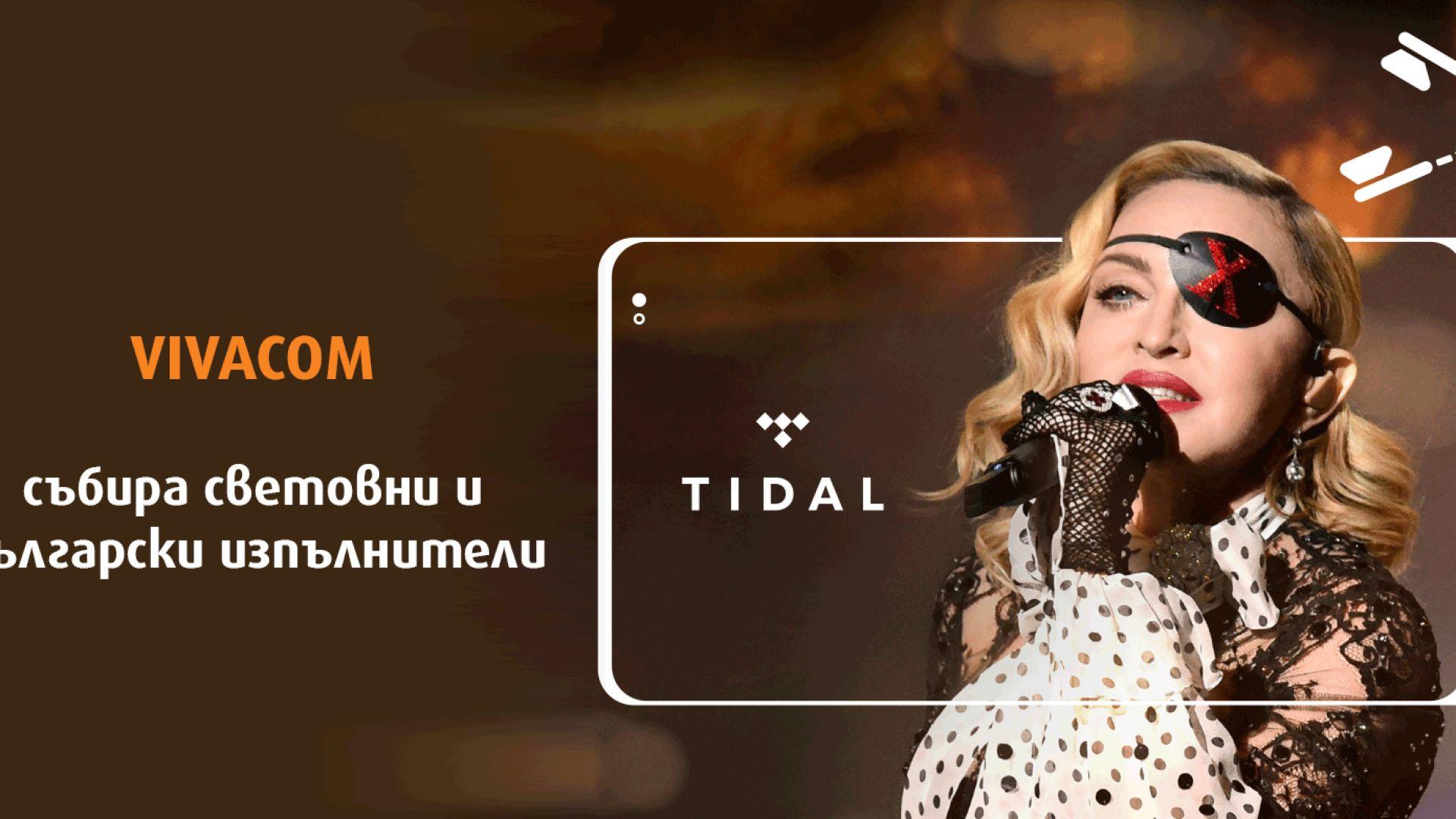 Световната музикална платформа TIDAL идва в България благодарение на VIVACOM