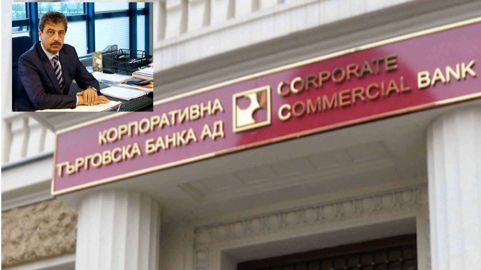Делото за конфискация на над 2 млрд. от Цветан Василев тръгва пак след 2 г. пауза