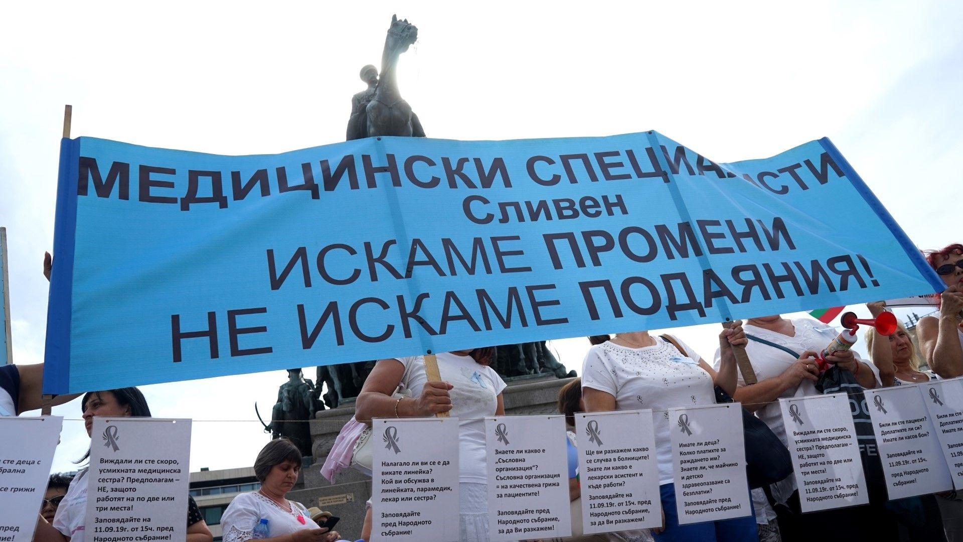 Медицинските сестри протестират пред НЗОК