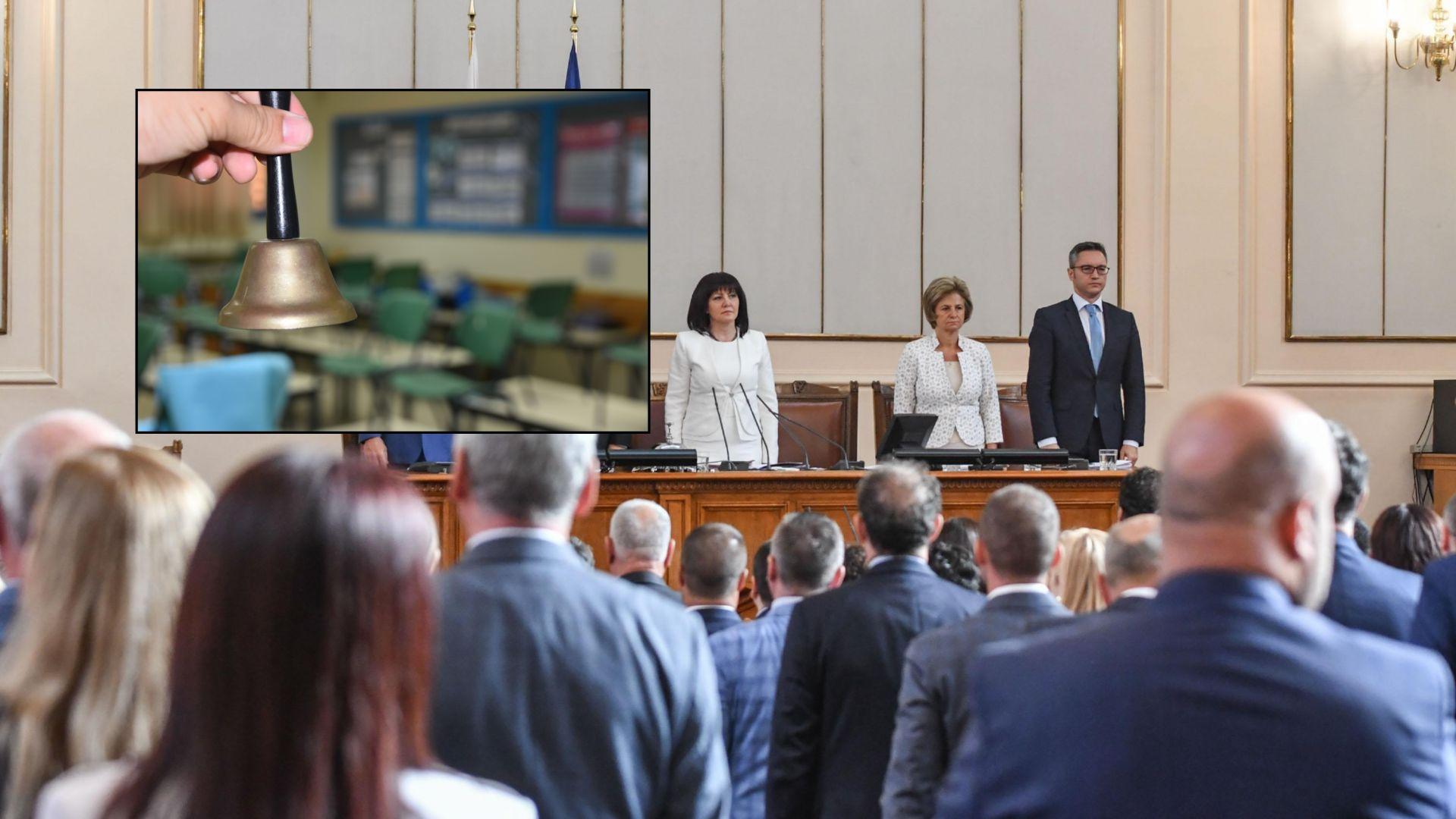 За първия учебен ден: Какви послания отправиха от парламента