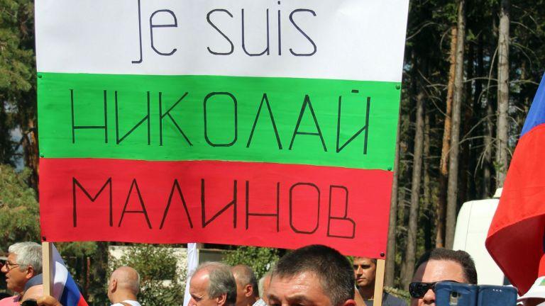 Хиляди русофили подкрепиха на събор обвинения в шпионаж Николай Малинов