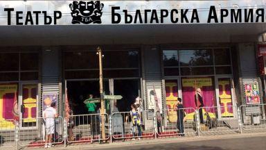 """Ден на отворените врати слага начало на новия сезон в Театър """"Българска армия"""""""