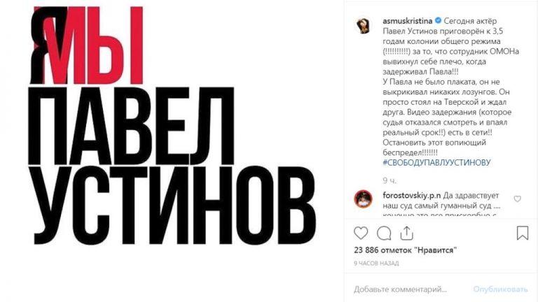 Руски знаменитости подкрепиха млад актьор, осъден на затвор след протест (видео)