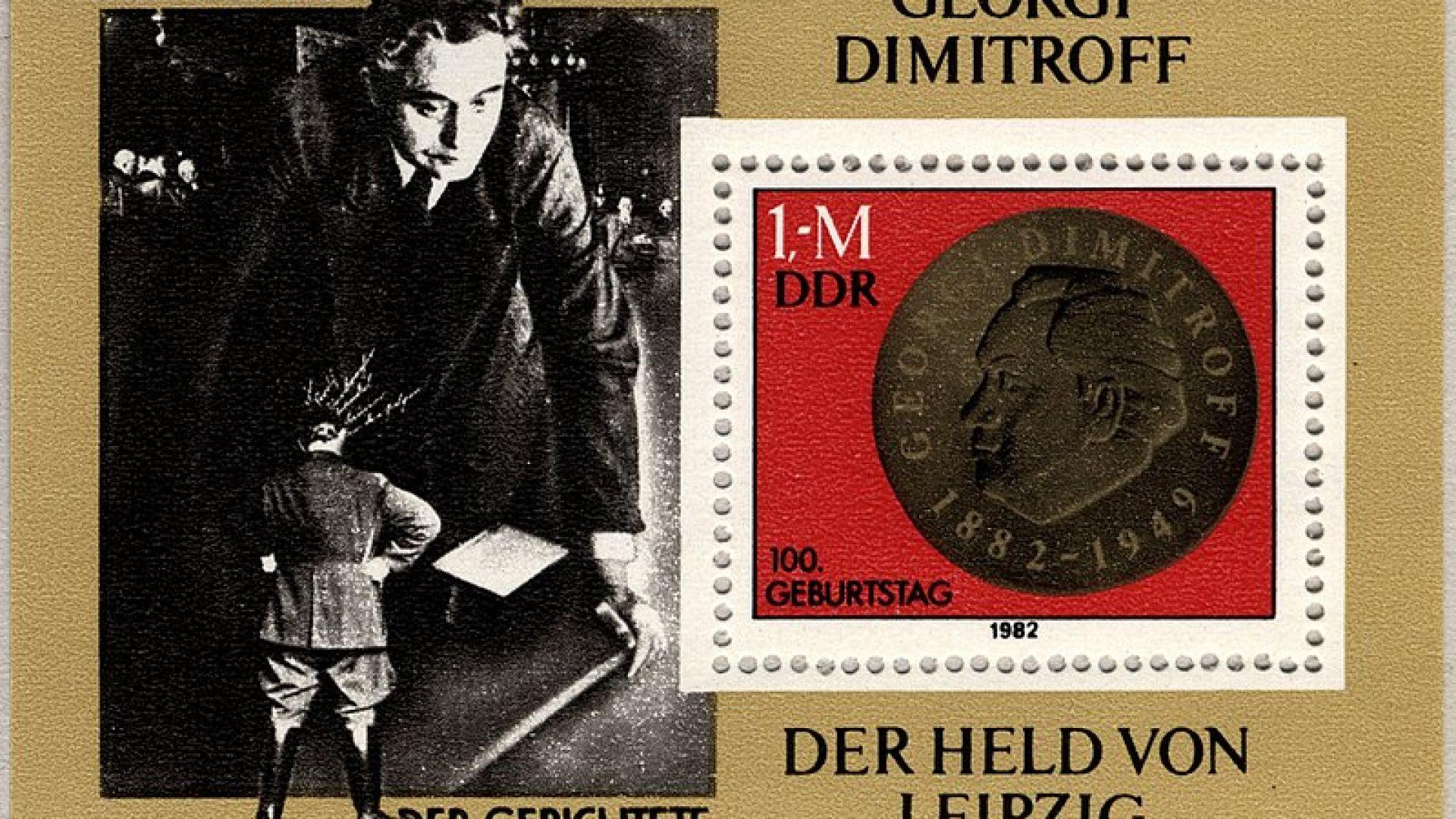 Снимка: Лайпцигският процес - истините и митовете за героя Георги Димитров