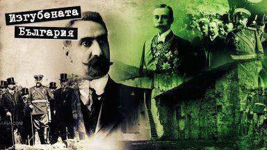 Изгубената България: Решението за обявяване независимостта на България е взето на княжеската яхта