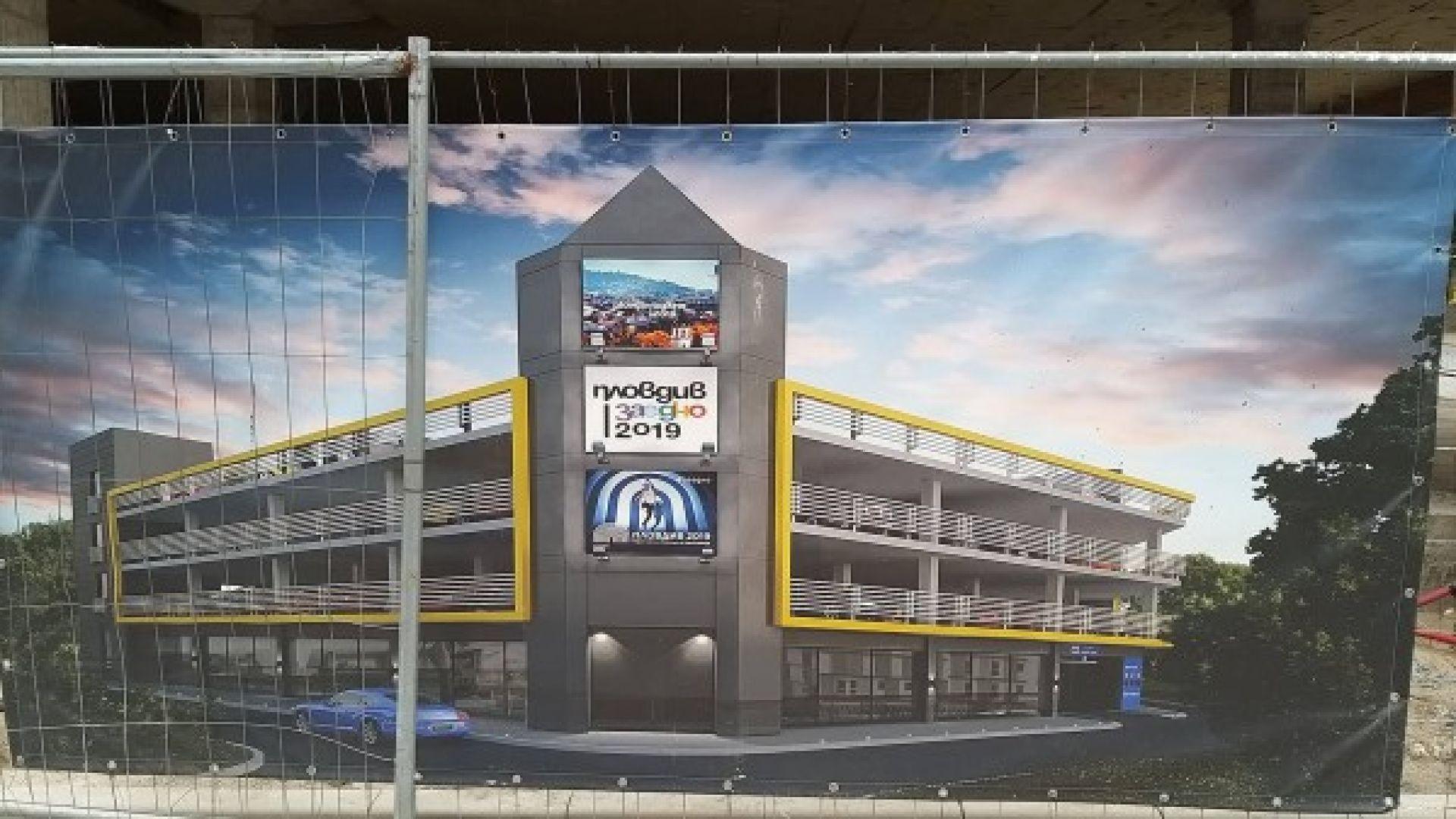 Първият общински многоетажен паркинг в Пловдив ще е изцяло автоматизиран