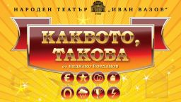 Народният театър става класна стая в първата премиера за сезона