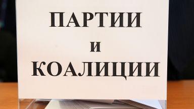 11 са кандидатите за кмет на Варна, 47 са претендентите за районните кметства