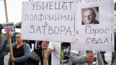 Протест срещу освобождаването на Полфриймън