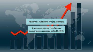 Безплатни обучения за електронна търговия в Пловдив